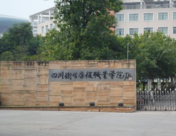 四川卫生康复职业学院