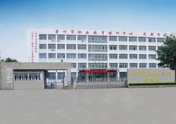 四川省崇州市职业中专学校